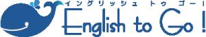 English to Go! 見て、聞いて、理解して、話すタッチスクリーン方式の英語教室